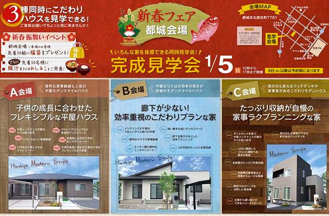 万代ホーム 都城市太郎坊町にて3棟同時完成見学会&2020年新春フェア