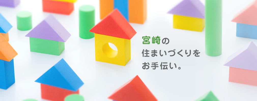 宮崎ではじめて家を建てる人のための家づくり応援サイト「タテルヤ宮崎」